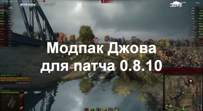 от jove mod pack world of tanks